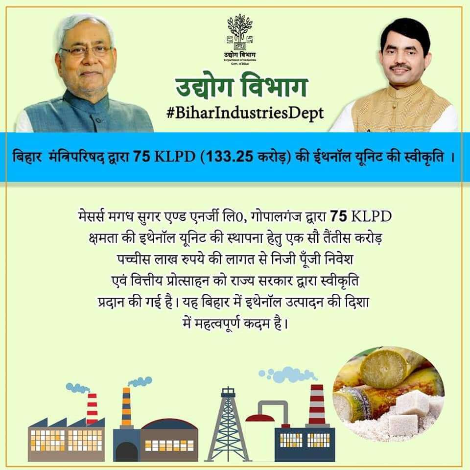 New investments in Bihar